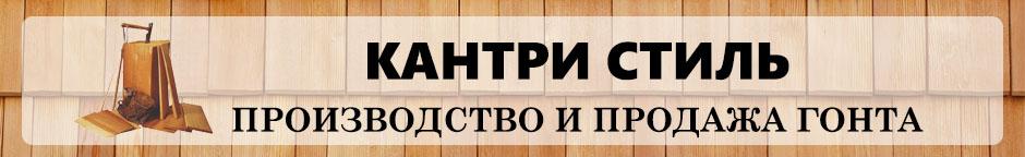 Кантри Стиль